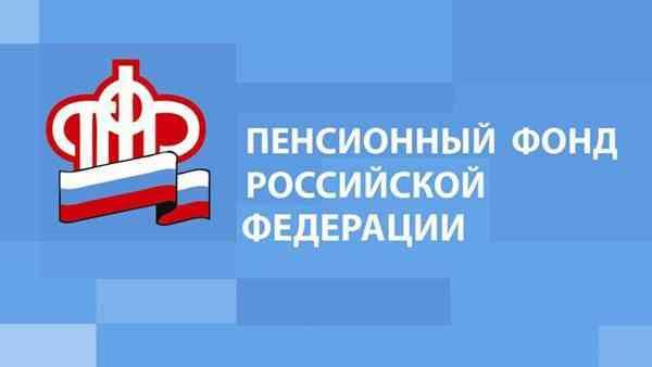 Пенсионный фонд личный кабинет вход керчь минимальная пенсия в кемеровской области 2021